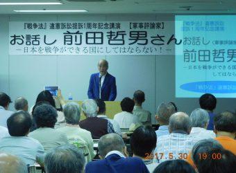前田哲男さん講演